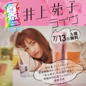 NSG夏フェス井上苑子LINEバナー-OL