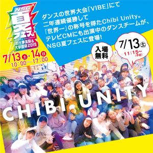 NSG夏フェスChibiUnity-LINEバナー-OL