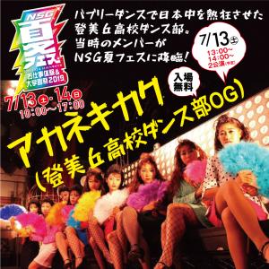 NSG夏フェス登美丘高校ダンスOG-LINEバナー-OL2 (002)