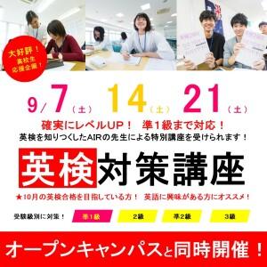 英検対策講座9月