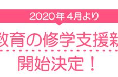 syugakushien_message