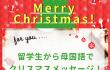 MerryChristmas!なし