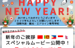 ブログ_happy new year (1)