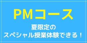 0901OCのコピー (1)