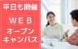 平日WEB
