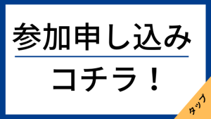 ボタン_参加申し込み
